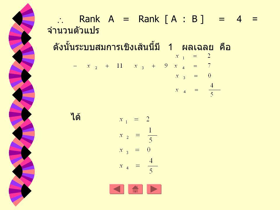 Rank A = Rank [ A : B ] = 4 = จำนวนตัวแปร